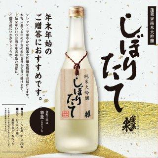 【予約販売】蓬莱泉・純米大吟醸 しぼりたて 720ml 2020年12月9日発売