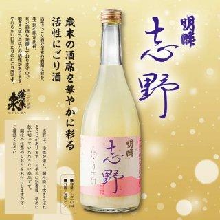 【予約販売】蓬莱泉・明眸 志野(しの) 720ml 2020年12月12日発売