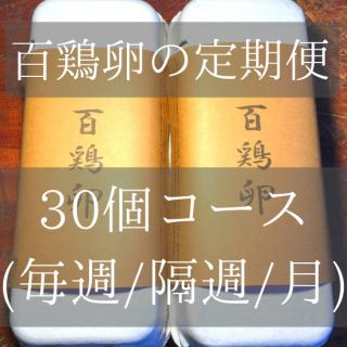 百鶏卵の定期便(30個/毎週・隔週・月コース)