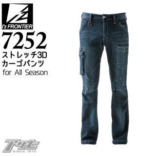 I'Z FRONTIER/アイズフロンティア/7252/ストレッチ3Dカーゴパンツ