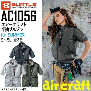 BURTLE/バートルAC1056/エアークラフト半袖ブルゾン/空調服