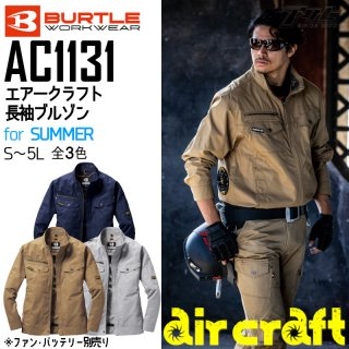 BURTLE/バートルAC1131/エアークラフトブルゾン/空調服