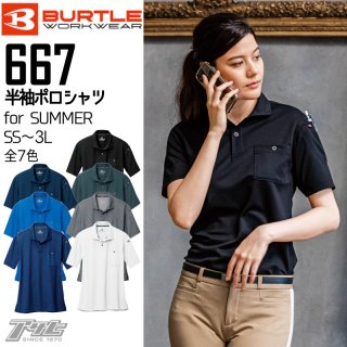 BURTLE/バートル/667/半袖ポロシャツ