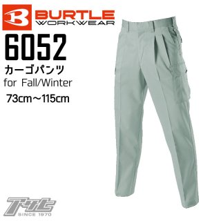 BURTLE/バートル/6052/カーゴパンツ/秋冬用