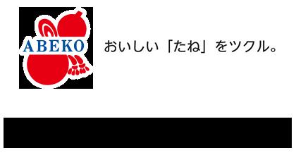 阿部幸製菓株式会社