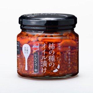 【予約】柿の種のオイル漬け にんにくラー油