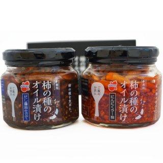 【予約】【化粧箱入り】柿の種のオイル漬け 選べる2個セット