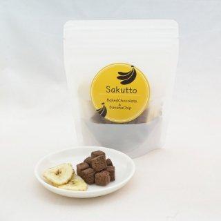 Sakutto 焼きチョコ&バナナチップ入り 定番パッケージ
