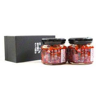 【予約】柿の種のオイル漬け2個セット【化粧箱入り】激辛と選べる組み合わせ