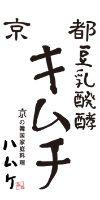 京の韓国家庭料理ハムケ hamke キムチ ネットショップ