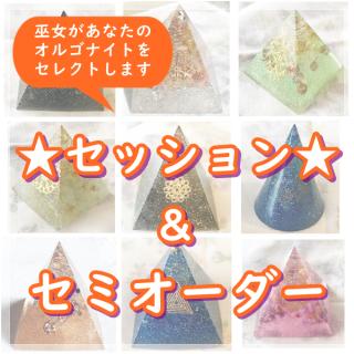 【セッション&セミオーダー】オルゴナイト ピラミッド オブジェ 置物