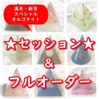 【セッション&新月・満月フルオーダー】オルゴナイト ピラミッド オブジェ 置物
