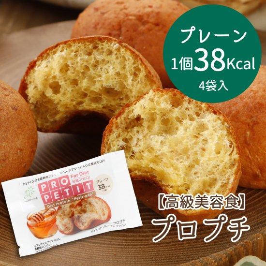 高級美容食 糖質制限 ダイエット プチパン 【プロプチ】 プレーン 単品(1袋)