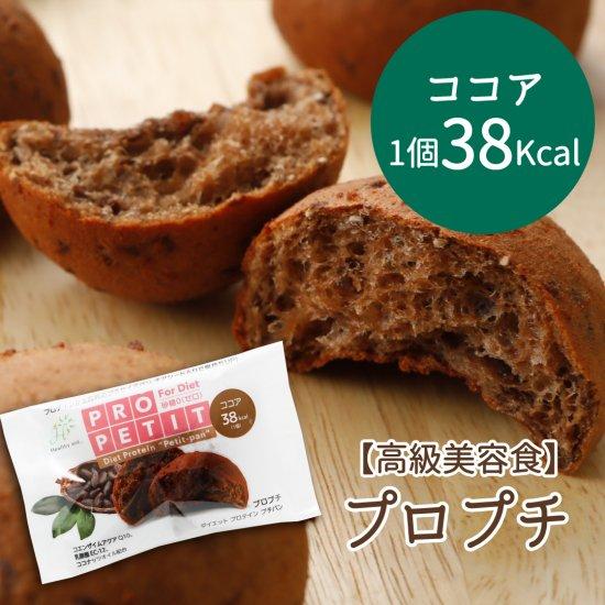 高級美容食 糖質制限 ダイエット プチパン 【プロプチ】 ココア 単品(1袋)
