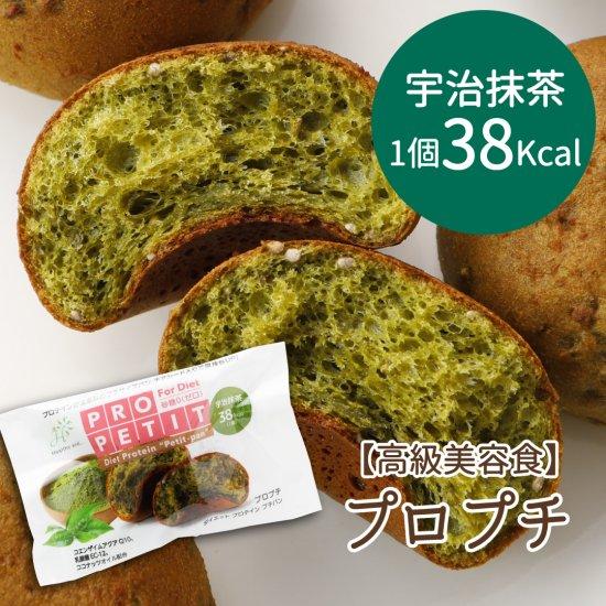 高級美容食 糖質制限 ダイエット プチパン 【プロプチ】 宇治抹茶 単品(1袋)