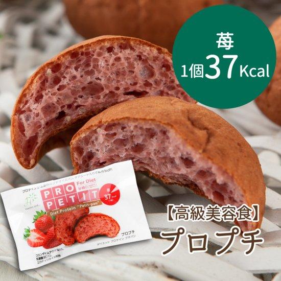 高級美容食 糖質制限 ダイエット プチパン 【プロプチ】 苺 単品(1袋)