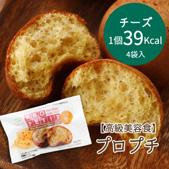 高級美容食 糖質制限 ダイエット プチパン 【プロプチ】 チーズ 5袋入り