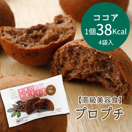 高級美容食 糖質制限 ダイエット プチパン 【プロプチ】 ココア  5袋入り