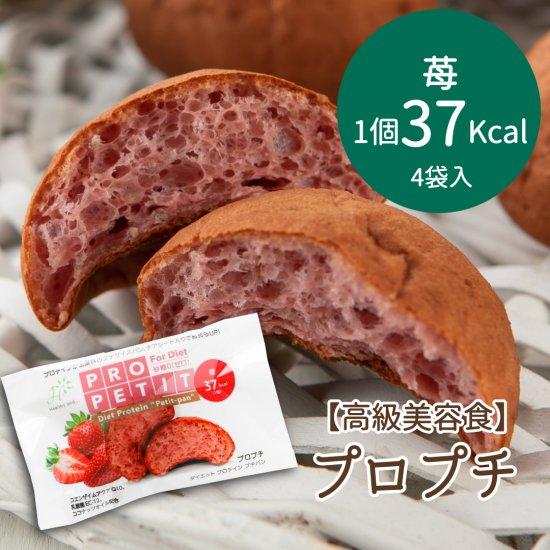 高級美容食 糖質制限 ダイエット プチパン 【プロプチ】 苺 5袋入り