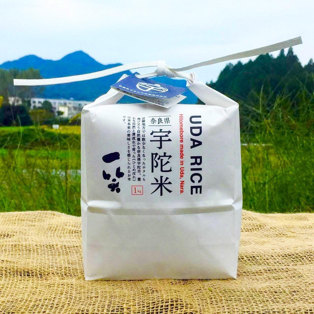 【新米 先行予約!】宇陀米 ひとめぼれ 1kg ※特別栽培米(農薬・化学肥料5割減)※の写真