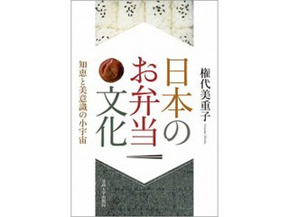 日本のお弁当文化 知恵と美意識の小宇宙 権代美重子 著