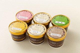 ジャージーアイスクリーム詰め合わせ(6個)