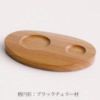 リン台 楕円形 天然木 ブラックチェリー材 たまゆらリン専用台 ピッタリサイズ 仏具 北海道 日本製 アルタ ALTAR
