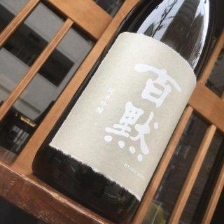 百黙 純米吟醸 1.8L【店頭販売限定】
