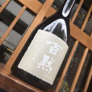 百黙 純米吟醸 720L【店頭販売限定】