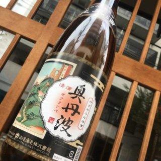 奥丹波 純米酒
