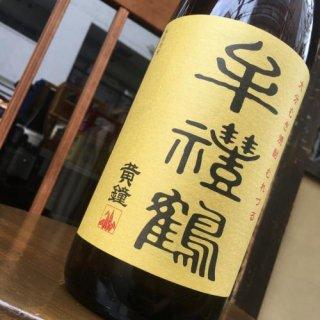 牟禮鶴(むれづる) 黄鐘(おうしき) 常圧 720ml
