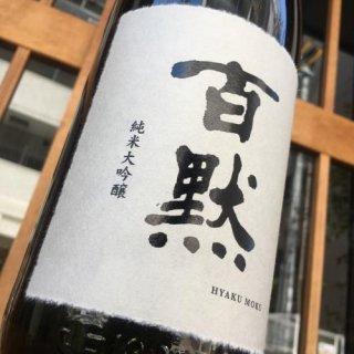 百黙 純米大吟醸1.8L 【店頭販売限定】