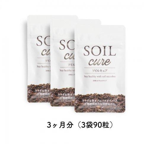 SOIL cure ファミリーバリューパック3ヶ月(3袋90粒)