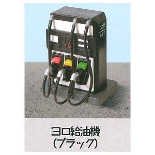 MINI ガソリンスタンド マスコット2 [4.3口給油機(ブラック)]【 ネコポス不可 】