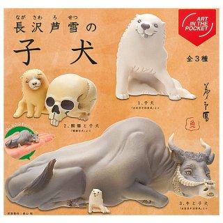 【全部揃ってます!!】ART IN THE POCKET 長沢芦雪の子犬 [全3種セット(フルコンプ)]【 ネコポス不可 】【C】