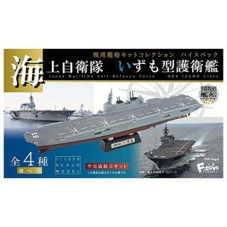 【全部揃ってます!!】1/1250スケール 現用艦船キットコレクション ハイスペック 海上自衛隊 いずも型護衛艦 [全4種セット(フルコンプ)]【 ネコポス不可 】