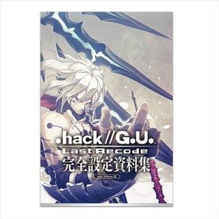 【期間限定価格】『.hack』シリーズ15周年記念 『.hack//G.U. Last Recode』完全設定資料集