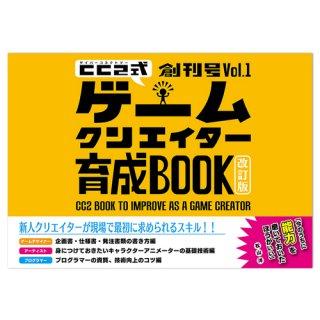 【期間限定価格】サイバーコネクトツー式・ゲームクリエイター育成BOOK 創刊号 Vol.1