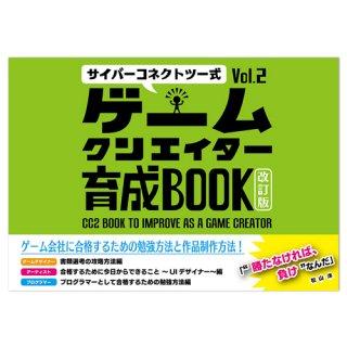 【期間限定価格】サイバーコネクトツー式・ゲームクリエイター育成BOOK Vol.2