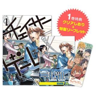 【期間限定価格】チェイサーゲーム 1巻(クリアしおり・特製リーフレット付き)