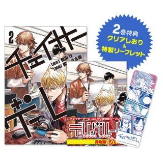 【期間限定価格】チェイサーゲーム 2巻(クリアしおり・特製リーフレット付き)