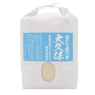 特別栽培米『大久保』孫も食べる当たり前のコシヒカリ5kg