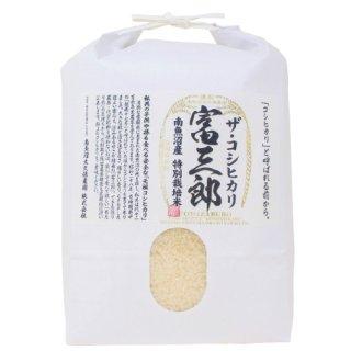南魚沼の特別栽培米 ザ・コシヒカリ<br>『富三郎』 5kg