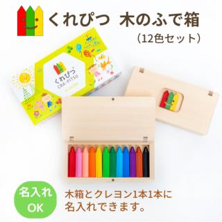 くれぴつ 木のふで箱 12色セット