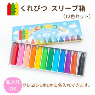くれぴつ スリーブ箱(12色)