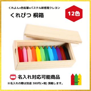 くれぴつ桐箱(12色)