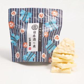 【粋町しょこら】 日本酒に米