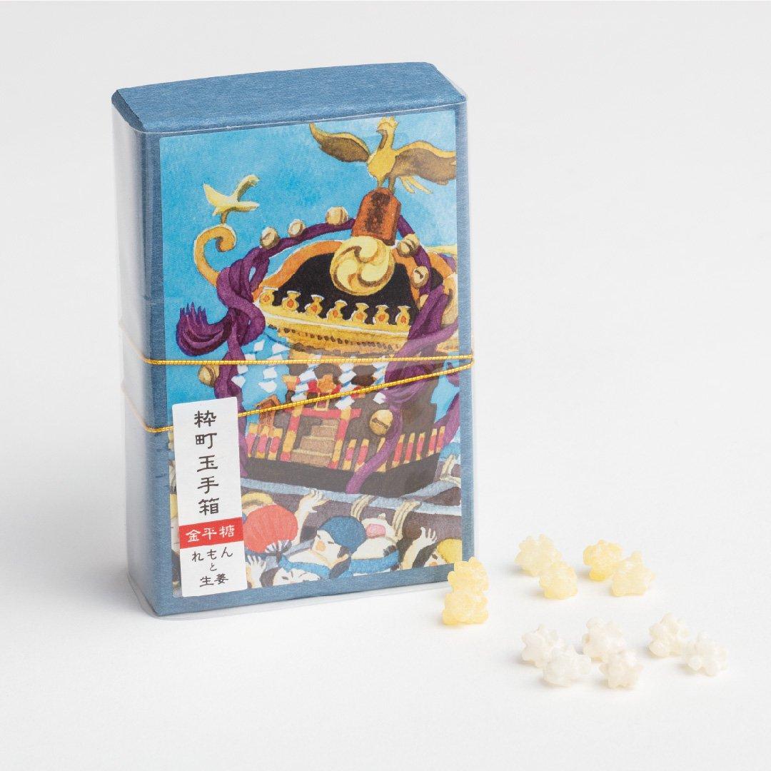 【粋町玉手箱】 れもんと生姜の金平糖