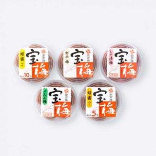 宝梅 お試しセット 5種類(宝梅蜂蜜入り、しそ漬梅、こんぶ梅、黒糖黒酢、白干梅)OT-12