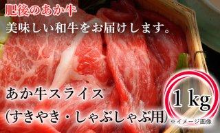 【熊本県産】あか牛 スライス(すきやき・しゃぶしゃぶ用)1kg